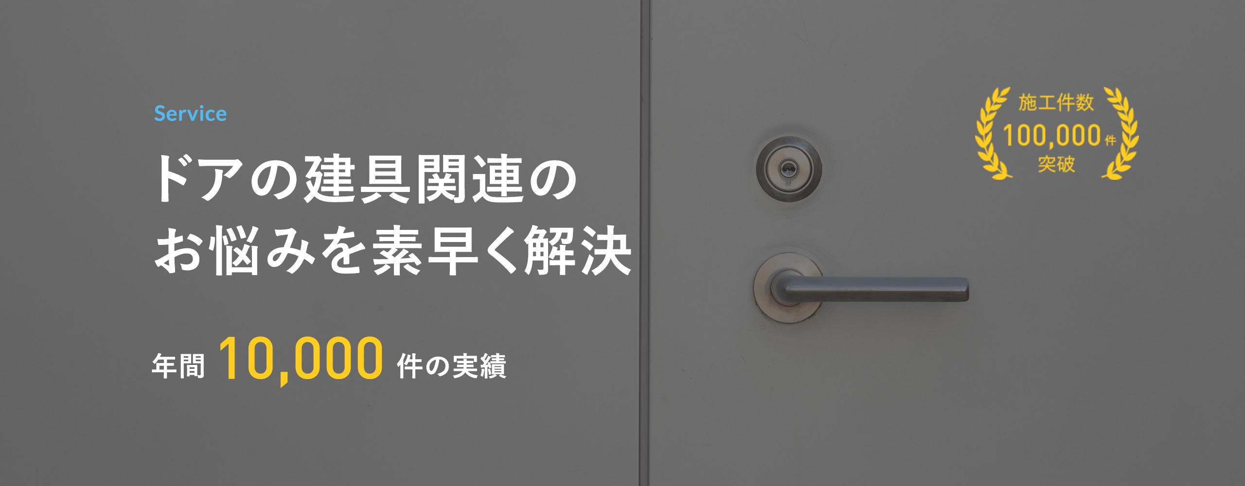 ドアの工事